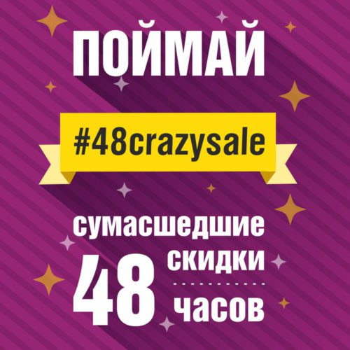 48 CRAZY SALE