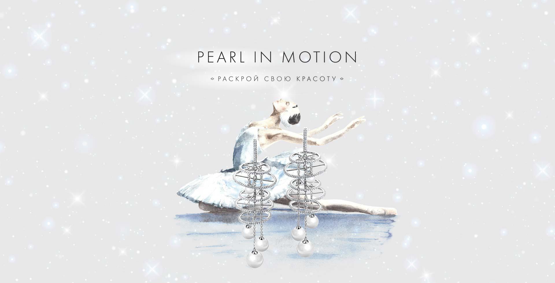 Pearl in motion Teo Santini