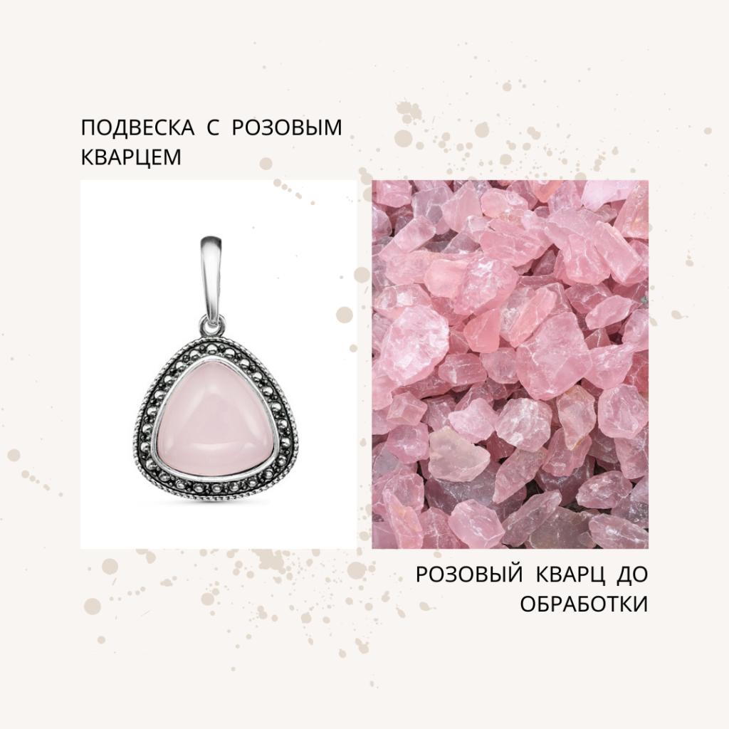 Серебряная подвеска с розовым кварцем