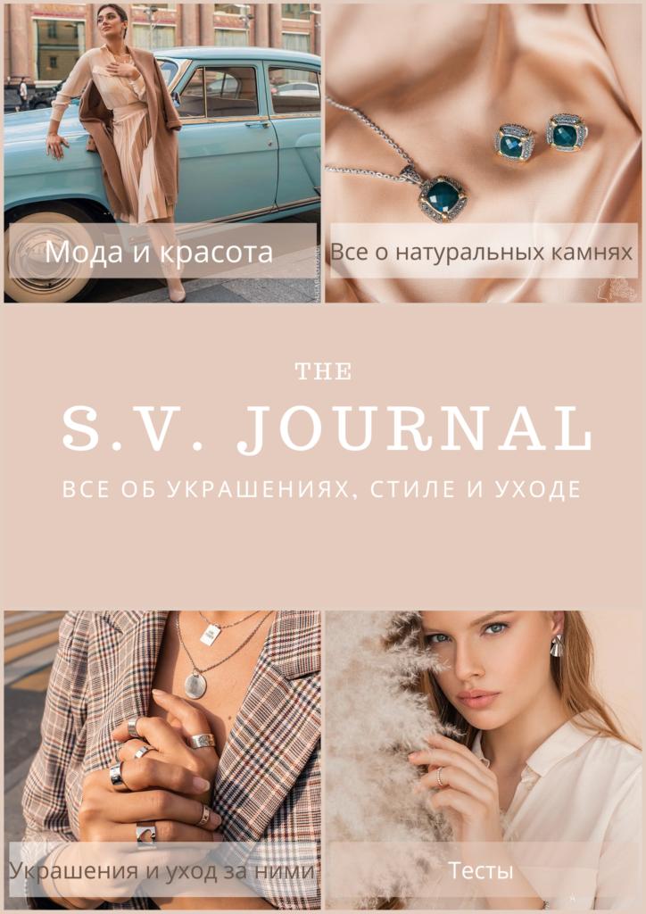 Ювелирный журнал «S.V» салона «Серебряный век»