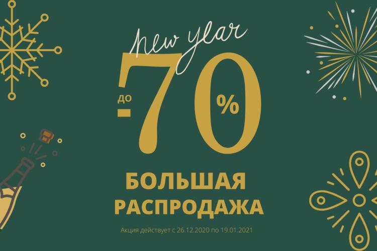 Новогодняя распродажа Серебряный век