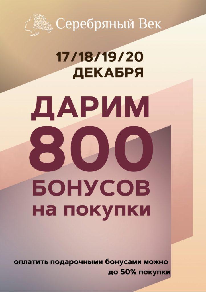 Серебряный век дарит 800 Бонусов
