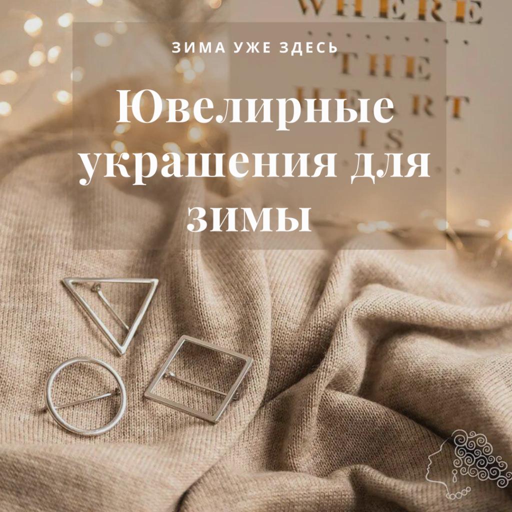 Ювелирные украшения для зимы